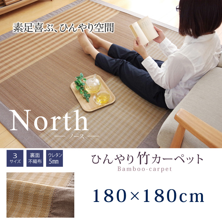 バンブーラグ 竹ラグ カーペット おしゃれ カジュアル 夏快適 涼しい ひんやり 冷感 涼感 正方形 2畳 3畳 180×180cm 裏地あり