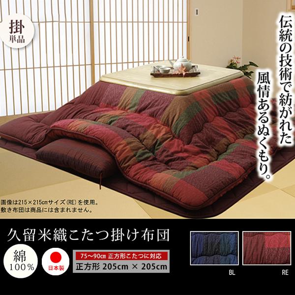 こたつ布団 正方形 こたつ掛け布団 3尺 205cm×205cm 綿100% 高級 国産 日本製 高級 あったか ふかふか 和柄 和風 和室 厚掛け モダン カラフル おしゃれ 75cm~90cm 正方形こたつ