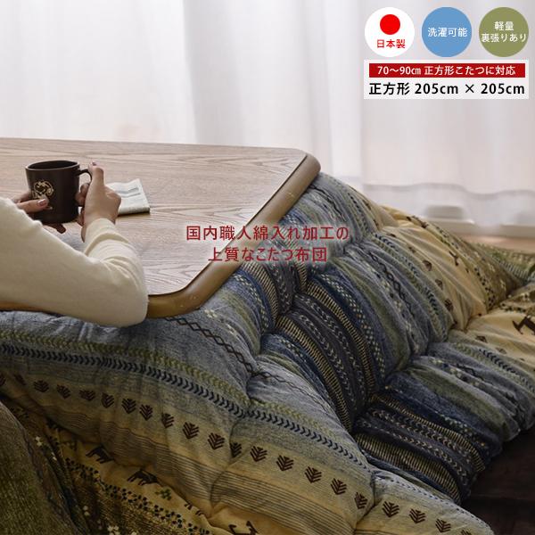 こたつ布団 正方形 こたつ掛け布団 厚掛け 205cm×205cm 国産 日本製 カジュアル ギャッベ シンプル 可愛い おしゃれ 厚掛け グリーン オレンジ 75cm 90cm 正方形こたつに適応