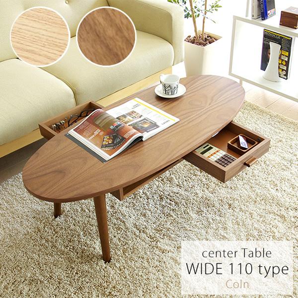 センターテーブル リビング テーブル ローテーブル 収納 引き出し オーバル 楕円 長方形 ミッドセンチュリー カントリー 北欧 おしゃれ 天然木 ブラウン ナチュラル 幅110cm