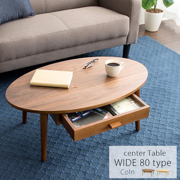センターテーブル リビング テーブル ローテーブル 収納 引き出し オーバル 楕円 北欧 おしゃれ 天然木 ブラウン ナチュラル 幅80cm