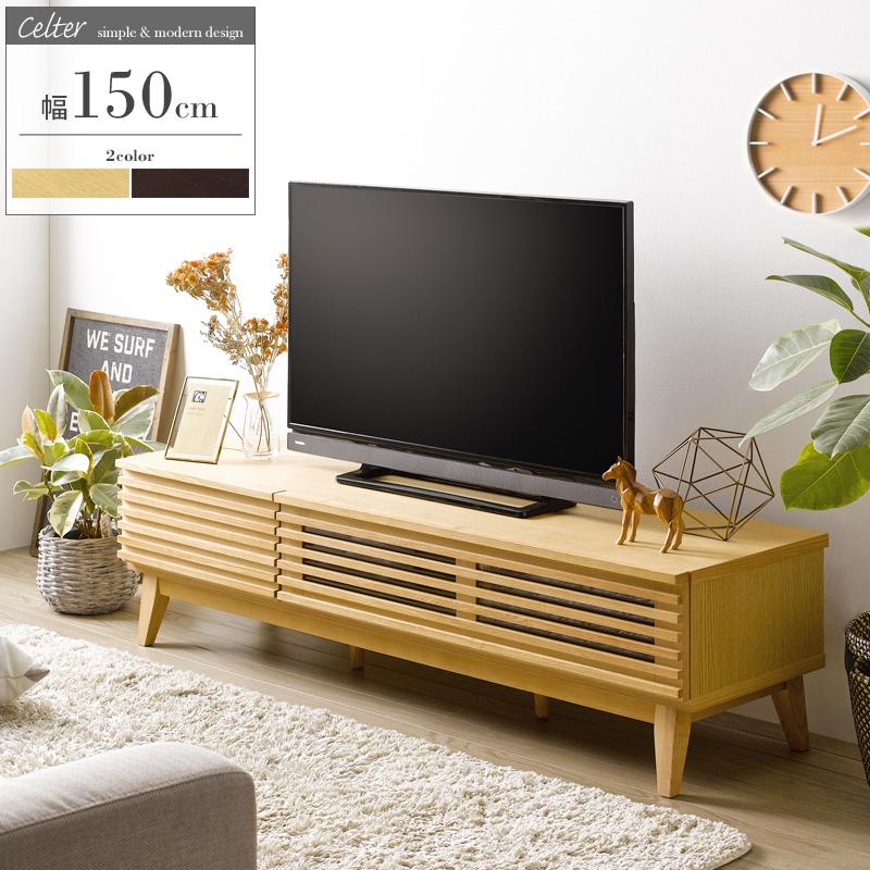 テレビ台 テレビボード リビングボード ローボード 幅 150 TV 無垢 天然木 シンプル 高級 モダン 北欧 大型 薄型 液晶 収納 引出し 扉 安全 静か ソフト ダンパー付 完成品
