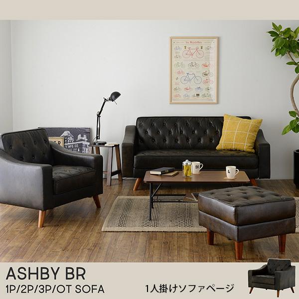 ソファ ソファー 1人掛け 1人掛けソファ カフェスタイル 北欧 おしゃれ シンプル レザー PVC ブラウン ブラック 高級