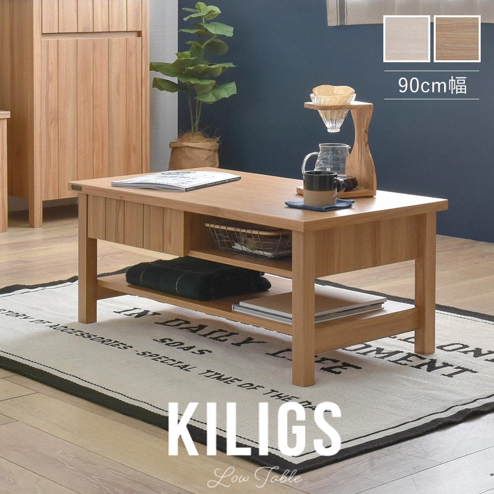 リビングテーブル テーブル 机 ローテーブル 長方形 引出し 棚 かわいい ナチュラル カントリー 北欧 モダン 木目 シンプル 便利 寝室 一人暮らし ワンルーム キリグス