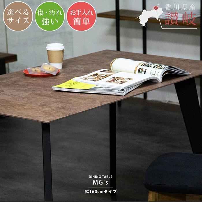 ダイニング テーブル 4人用 160cm ゆったり 長方形 食卓 高級 天然木 国産 日本製 シンプル おしゃれ ビンテージ ヴィンテージ インダストリアル 木目 和モダン