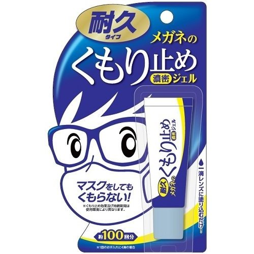 メガネのくもり止め 濃密ジェル 耐久タイプ ソフト99 送料無料 10g マスクをしても視界クリア OUTLET 定番 SALE