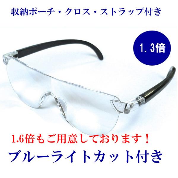メガネルーペ 1.3倍 1.6倍 数量限定アウトレット最安価格 1.8倍 ブルーライトカット 付属品多数 メガネの上から掛けられます 収納ポーチ ネイル 送料無料 読書 メガネ型拡大鏡 プラモデル 舗 ストラップ クロス
