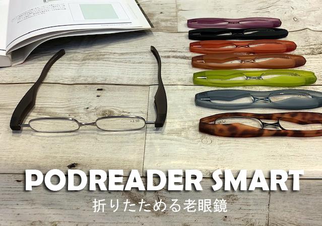 老眼鏡 値下げ おしゃれ 人気の製品 360度 折りたたみ 薄い 軽い リーディンググラス Podreader メンズ ポッドリーダースマート smart 新色 レディース