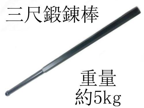 三尺鍛錬棒 ZB-90 5kg 振り棒型鍛練棒三尺 3尺鍛錬棒 鍛錬棒シリーズ 鍛錬用鉄棒