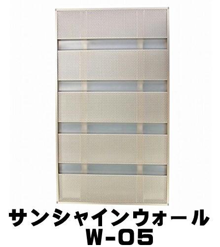 森村金属(モリソン) サンシャインウォール W-05 ステンカラー 幅740mm×高さ888mm 目隠し よろい戸
