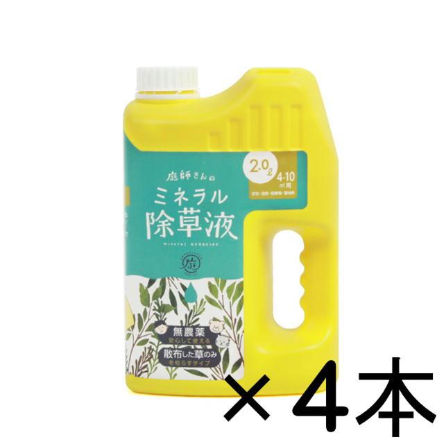 庭師さんのミネラル除草液 2.0L×4本セット 100%天然成分 除草剤