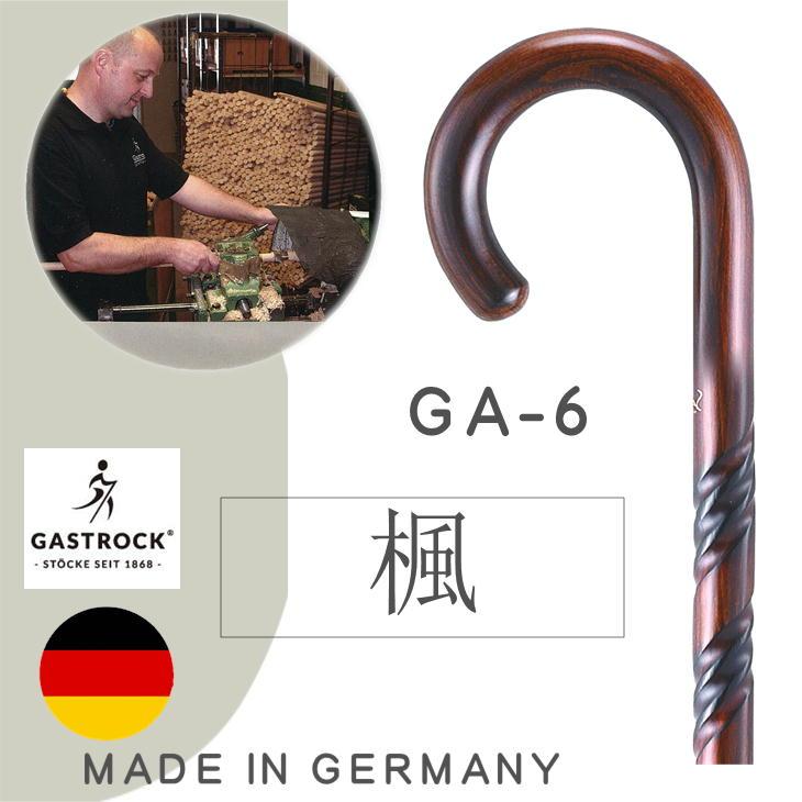 ドイツ製 1本杖 ガストロック Gastrock GA-6 GA6 ステッキ 一本杖 楓 ※代引き不可