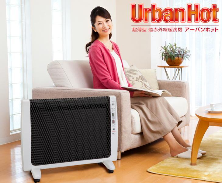 クーポン付! ゼンケン Zenken 超薄型 遠赤外線暖房機 アーバンホット RH-2200 日本製 パネルヒーター 暖房器具 乾燥対策 電気ヒーター