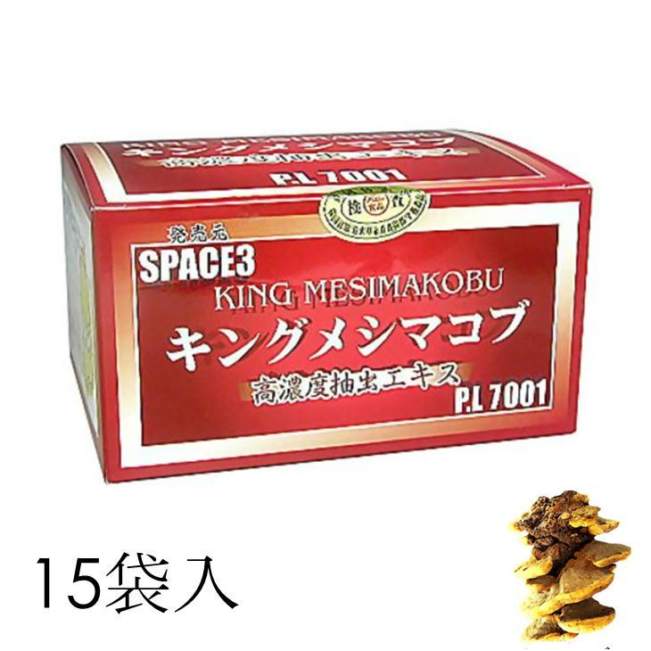 只今クーポン配布中!キングメシマコブ 高濃度抽出エキス 15袋入 P.L7001 スペーススリー SPACE3 健康補助食品