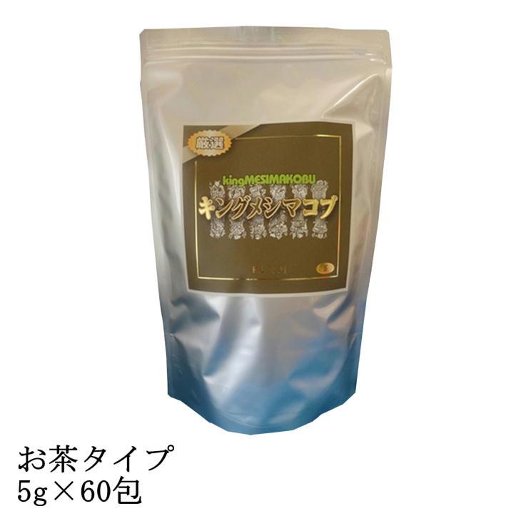 只今クーポン配布中!キングメシマコブ お茶 5g×60包入 スペーススリー SPACE3 健康補助食品