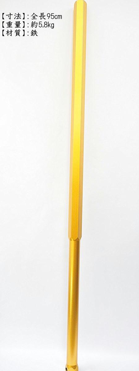 鍛錬用六角鉄棒(ろっかくかなぼう) 95cm 金色(こんじき) 約5.8kg 鍛錬棒シリーズ 鍛錬用鉄棒