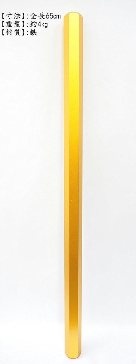 鍛錬用六角鉄棒(ろっかくかなぼう) 65cm 金色(こんじき) 約4kg 鍛錬棒シリーズ 鍛錬用鉄棒