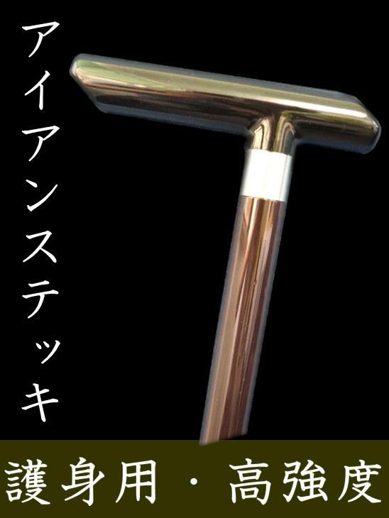 アイアンステッキ マスターソン 83cm 堅牢な漢の杖 紳士(寺号なし)