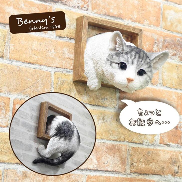 壁掛け ネコトンネル リアル 猫 置物 オブジェ QY-120 本物そっくり ベニーズキャット カワイイ 動物 インテリア ユニーク雑貨 飾り