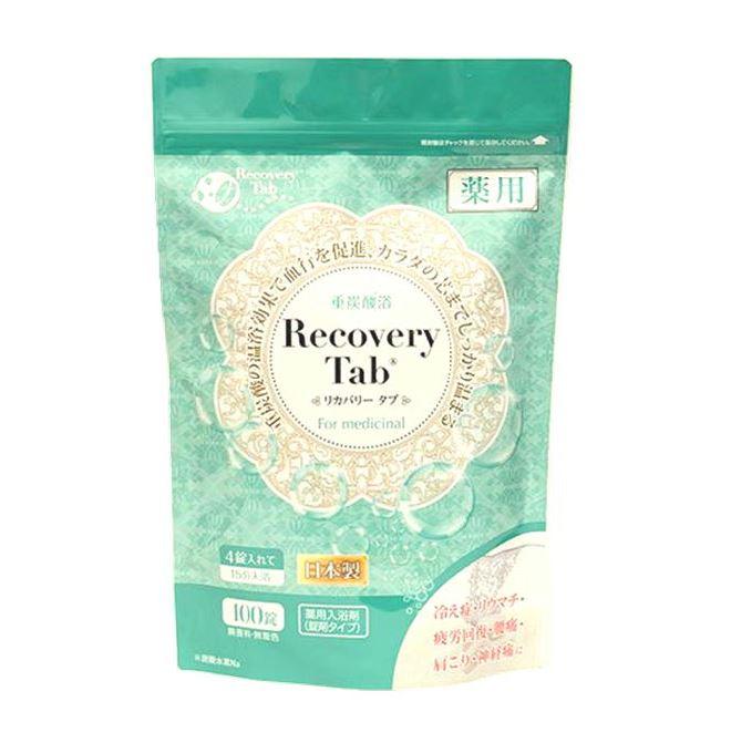 薬用リカバリータブ Recovery Tab 100錠 重炭酸入浴剤 シリカ配合