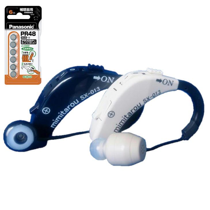 特典付! みみ太郎 集音器 電池式 耳掛タイプ SX-013 両耳対応(本体+延長イヤホンマイクセット) シマダ製作所 耳太郎 SX013