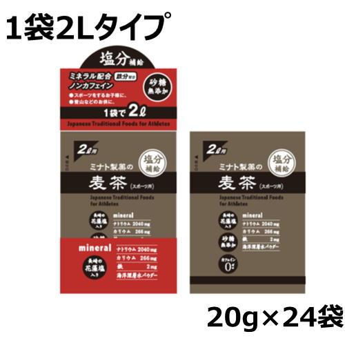 ミナト製薬の麦茶(スポーツ用)1袋2Lタイプ(20g×12袋)×2箱セット 熱中症対策 砂糖不使用 スポーツ用麦茶