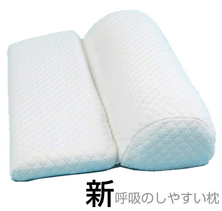 呼吸のしやすい枕 DX 特殊素材レオロジィ・サーフェース使用 マクラ まくら 呼吸枕 デラックス