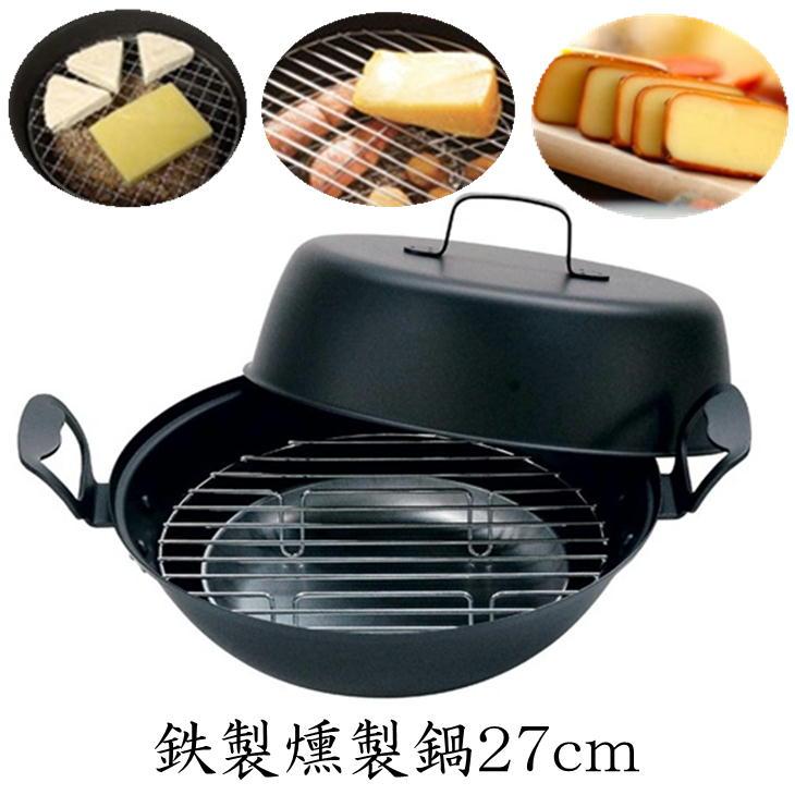 鉄製燻製鍋 27cm 679013 日本製 H027ベルモント Belmont 燻製器/アウトドア/バーベキュー ※代引不可