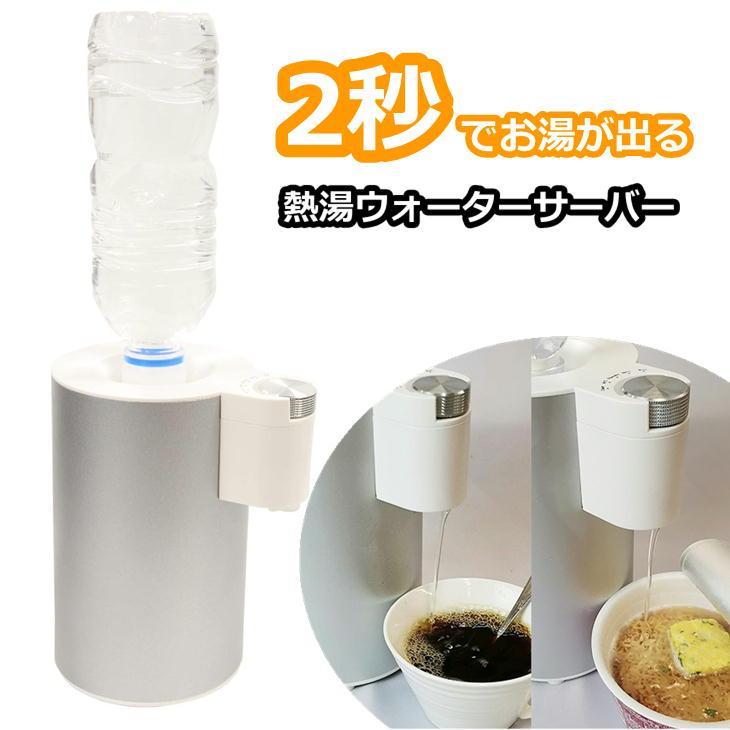 2秒で熱湯! 卓上 ペットボトル用 瞬間湯沸かし器 Super熱湯サーバー RM-88H お湯 カップラーメン コーヒー オフィス