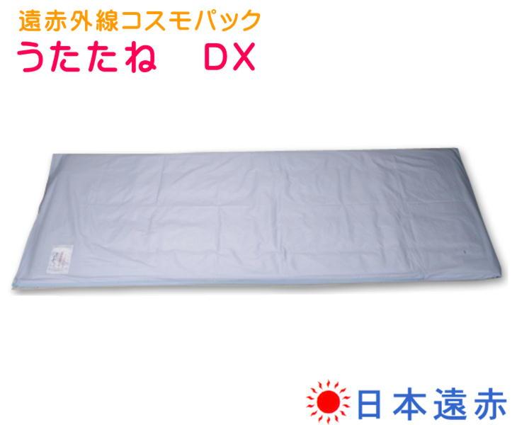 遠赤外線 コスモパック うたたねDX 160×60cm 日本遠赤 マット 家庭用温熱治療器 冷え性
