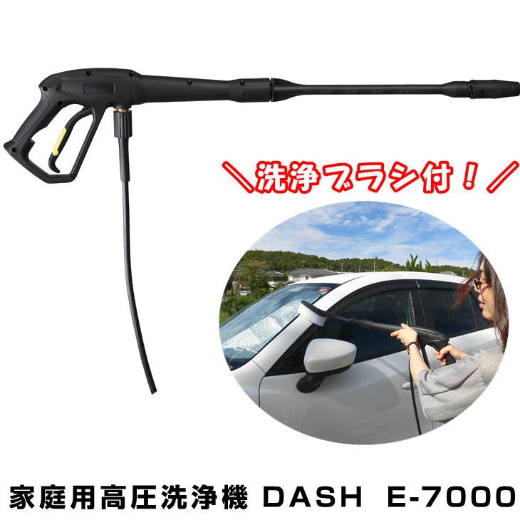 家庭用高圧洗浄機 DASH ダッシュ E-7000 アルファ工業 洗車 外壁 コンクリート 汚れ落とし