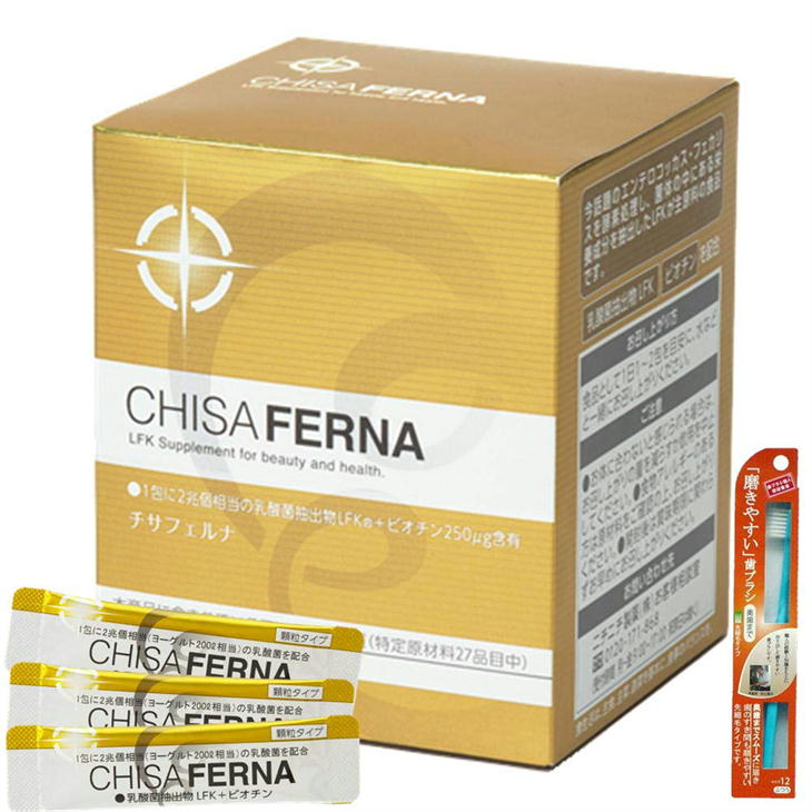 チサフェルナ 30包+3包 田辺重吉の歯ブラシおまけ付 chisaferna ニチニチ製薬 乳酸菌含有食品 サプリメント エンテロコッカスフェカリス菌