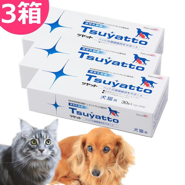 犬猫用 ツヤット Tsuyatto 30包入×3箱セット 乳酸菌フェカリス 乳酸菌 サプリメント FK-23 FK23 ペット用 つやっと ニチニチ製薬