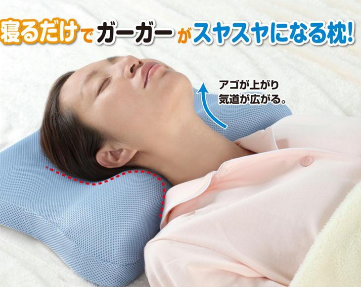 いびき防止枕 イビピタン枕 快眠 イビキ対策 マクラ 睡眠 ピロー 送料無料(一部地域除く)