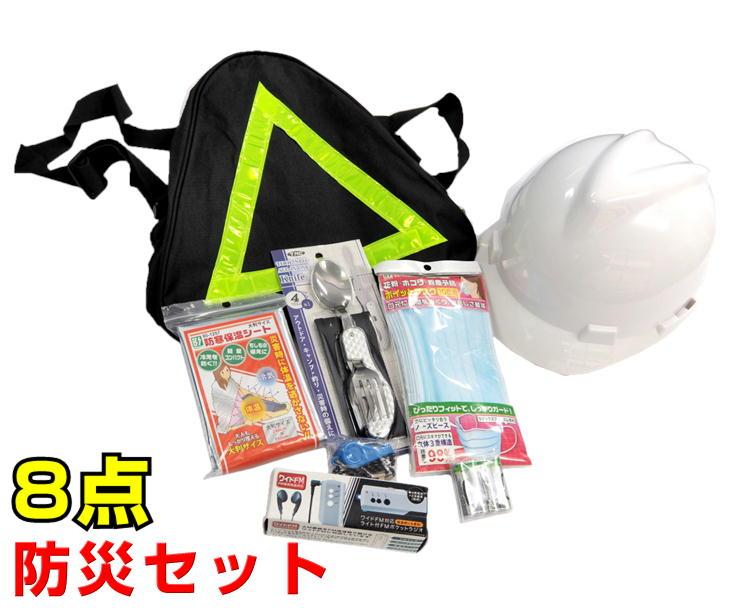 備えて安心8点セット BS-1350-ZT 非常持出袋 防災セット