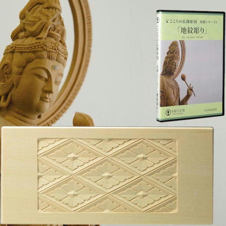 自分で作る こころの仏像彫刻・基礎シリーズ1 地紋彫り DVD+材料(2本) 教育 映像 歴史