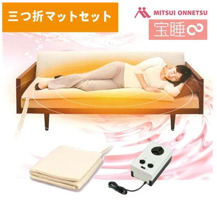 三井温熱株式会社 陰陽バランス調整マット 宝睡∞ 三つ折マットセット 温水循環マット ほうすいむげん