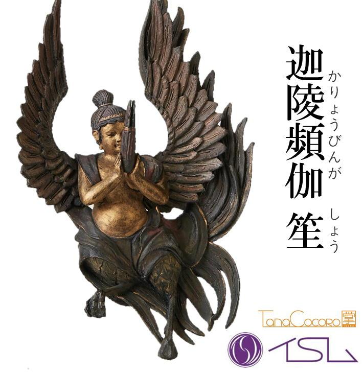 イスム 迦陵頻伽 笙 かりょうびんが しょう イSム tanacocoro てのひらサイズの仏像フィギュア ミニチュア tc3528