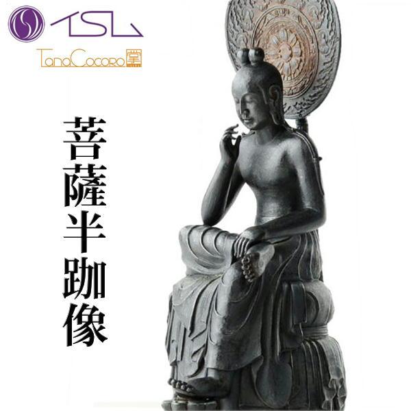 イSム TanaCOCORO[掌] 菩薩半跏像 ぼさつはんかぞう tc3531 イスム たなこころ 仏像 フィギュア ミニチュア