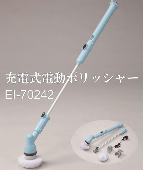 充電式電動ポリッシャー EI-70242 ライトブルー マリン商事 電動クリーナー お風呂場掃除