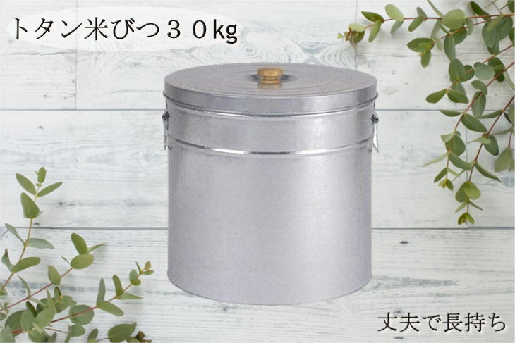 トタン 丸形 米びつ ライスストッカー 30kg 防虫 防湿 丈夫 長持ち TMK-30 フードストッカー シンプル オシャレ 大容量 コイン精米機 ペットフード 保存容器