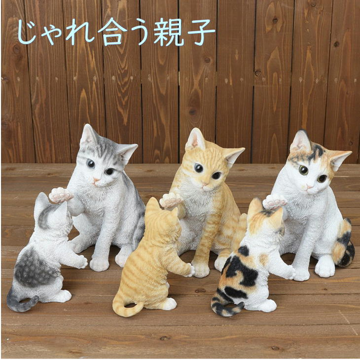 リアル ネコ 置物 オブジェ じゃれ合う親子 QY-077 本物そっくり ベニーズキャット カワイイ 猫 子猫 庭 ガーデニング DIY インテリア