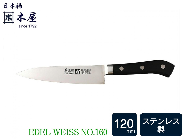 日本橋木屋 エーデルワイス 洋庖丁 EDELWEISS No.160シリーズ 120mm ペティナイフ 包丁 (ツバ付き) キッチンナイフ 料理 日本製