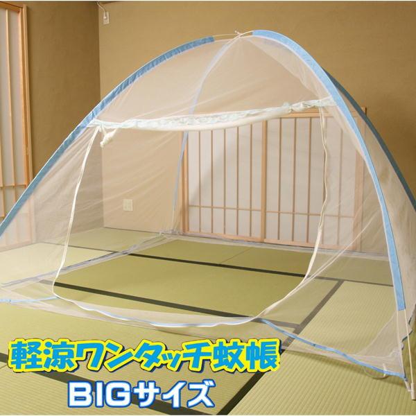 軽涼ワンタッチ蚊帳 871043 ビッグサイズ ワイド 蚊帳 蚊 ムカデ 害虫対策 ゴトウ