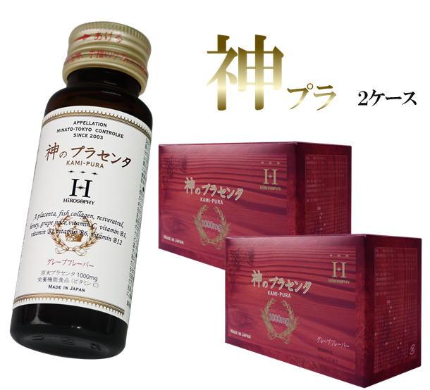 ヒロソフィー 神のプラセンタドリンク 2箱セット(10本入り×2)HIROSOPHY グレープフレーバー 神プラ ビューティ サプリメント 栄養機能食品 送料無料