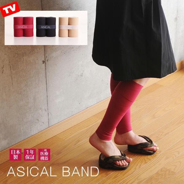 アシカルバンド ASICAL BAND ローズピンク ヌードベージュ チャコール 同色2本組 サポーター 着圧バンド 弾性ストッキング バンテージ