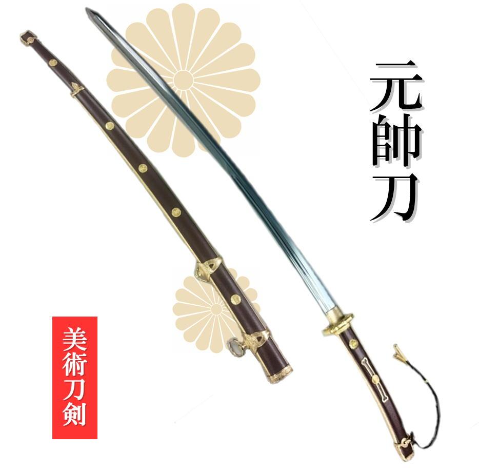 【掛台付き】天皇下賜刀 元帥刀(げんすいとう) 美術刀 軍刀 模造刀 レプリカ 陣太刀掛台