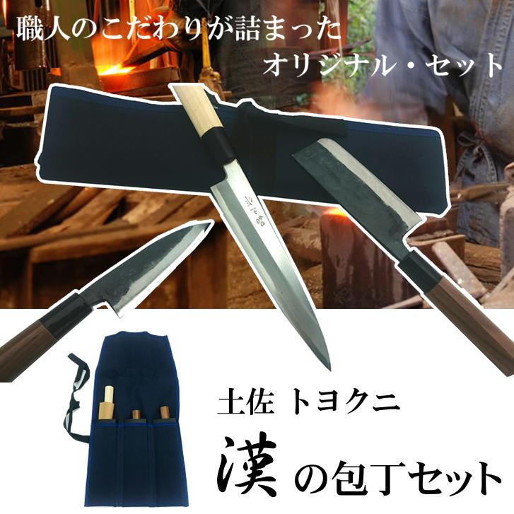 漢の包丁3点セット(三徳 菜切 柳刃) 帆布ケース付き 鋼包丁 土佐 トヨクニ 築地 正本 送料無料