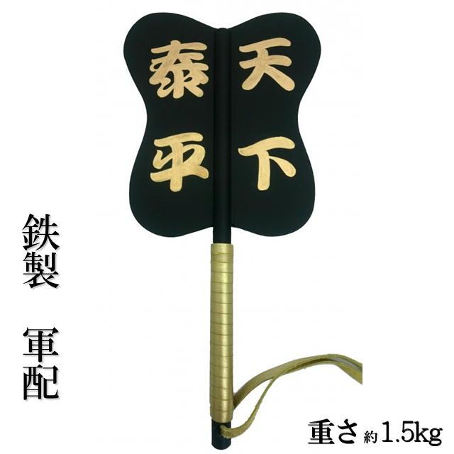 鉄製軍配 金革巻き 団扇 素振り 鍛錬棒シリーズ 天下泰平