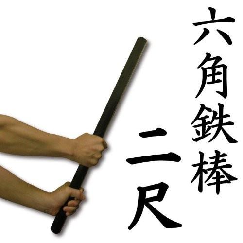 鍛錬用六角鉄棒(ろっかくてつぼう) 2尺 60cm 約4kg 鍛錬棒シリーズ 上半身 筋トレ 鍛錬用鉄棒